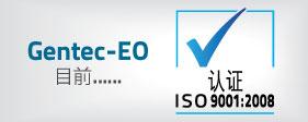 Gentec-EO 已通过 ISO 9001:2008 认证