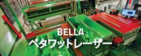 Gentec-EO社製熱量計を装備したLBLのBELLAペタワットレーザー